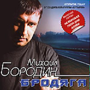 Бородин Михаил - Бродяга