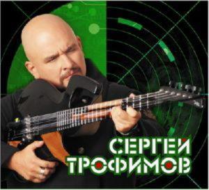 Трофимов Сергей - Аты-Баты