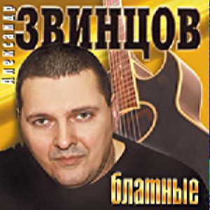 Звинцов Александр - Блатные