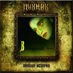 Пикник (Полная История) - Вампирские Песни (1995) (digipak)