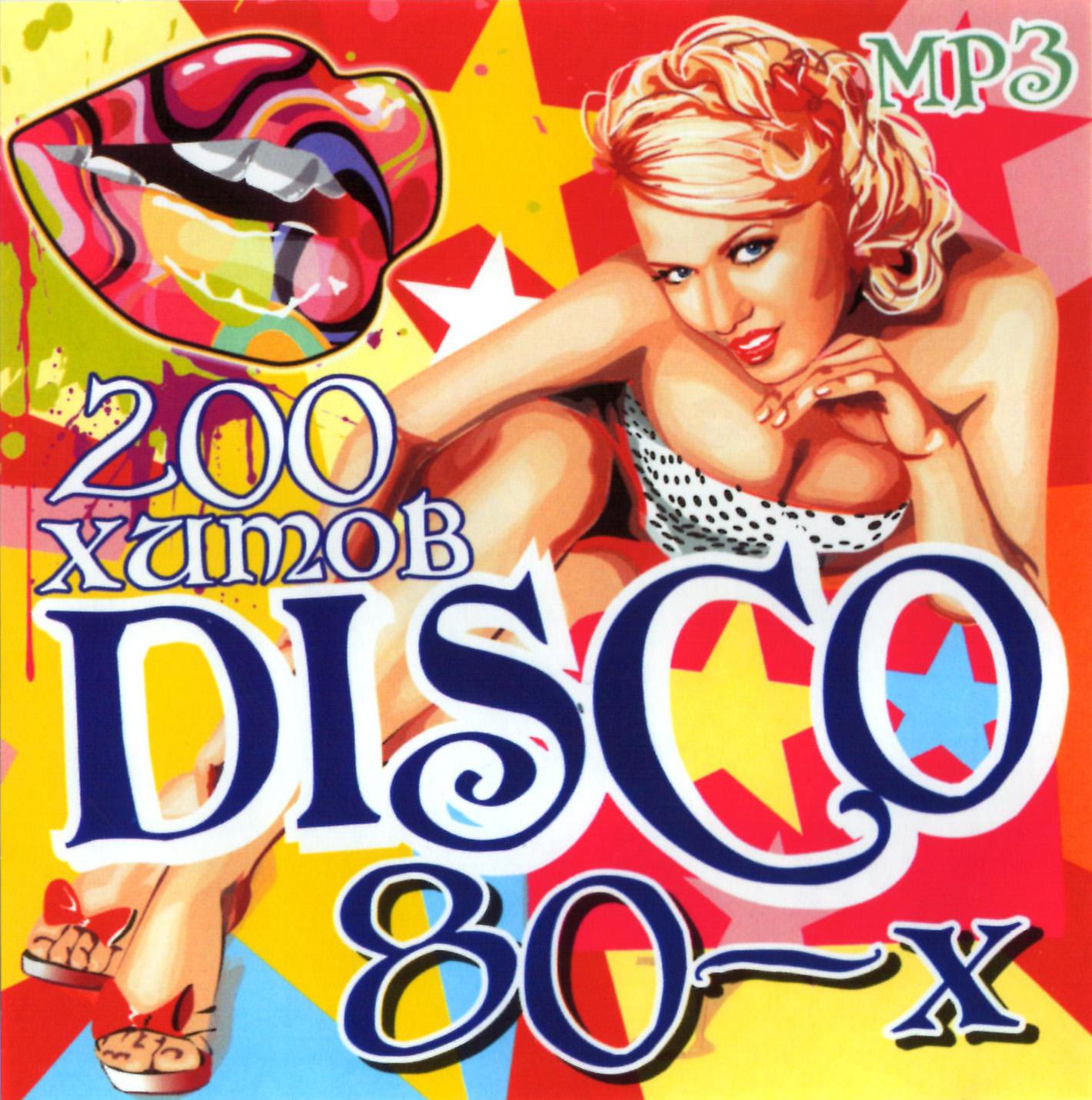 200 хитов Disco 80-х
