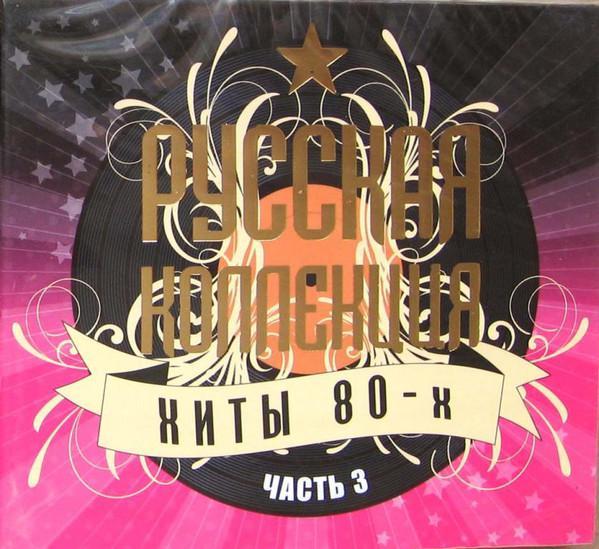 Сборник - Русская Коллекция Хиты 80-х. Часть 3 (2CD, Digipak)