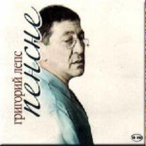 Лепс Григорий - Пенсне (CD + DVD)