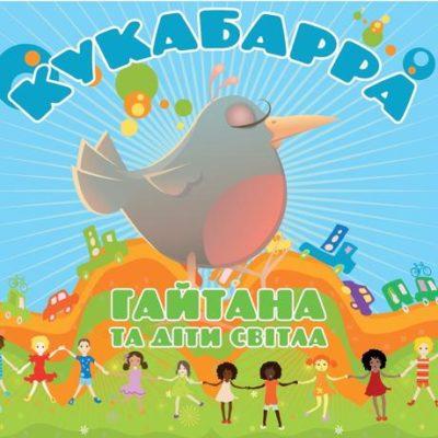 Гайтана - Кукабарра (Гайтана Та Діти Світла)