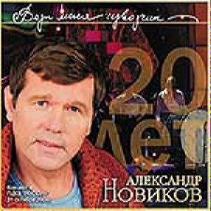 Новиков Александр - Вези Меня, Извозчик. 20 Лет /2cd/