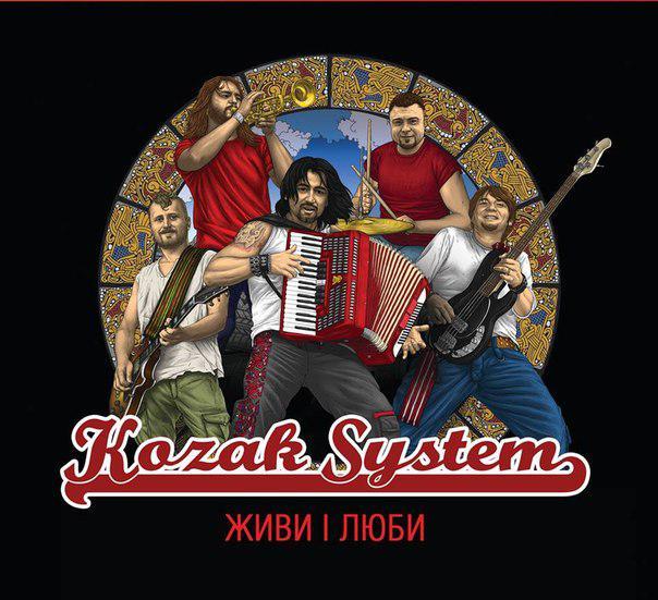 Kozak System - Живи I Люби (2015, Digipak)