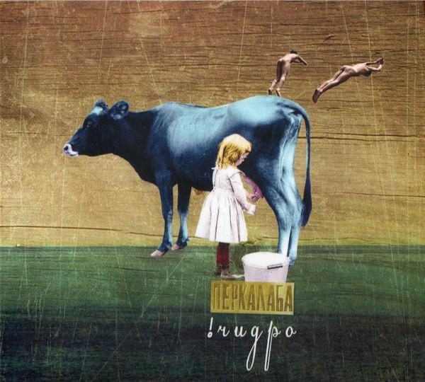 Перкалаба - !Чидро (2009)