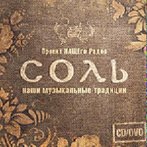 СОЛЬ 2 - Наши Музыкальные Традиции  —  /Cd+Dvd/