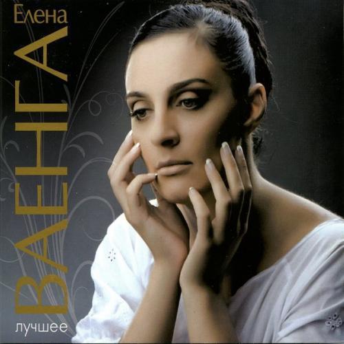 Елена Ваенга - Лучшее (2CD, Digipak)