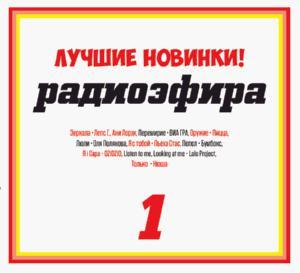 Сборник - Лучшие Новинки Радиоэфира (2014)