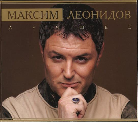 Максим Леонидов - Лучшее (Digipak)