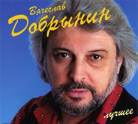 Вячеслав Добрынин - Лучшее (2CD, Digipak)