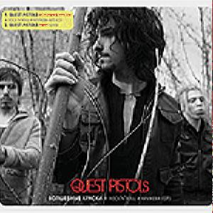 Quest Pistols - Волшебные Краски /Cd+Dvd/