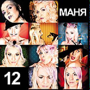 Маня - 12