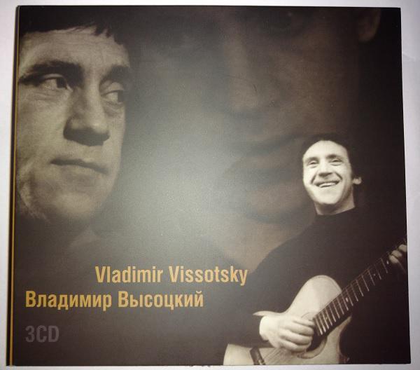 Владимир Высоцкий - Избранное. (3 CD) (2018)