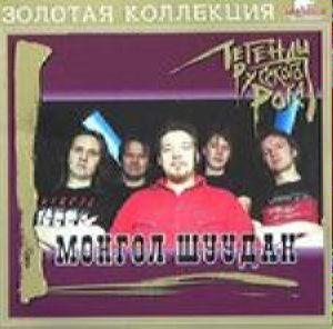 Монгол Шуудан - Легенды Русского Рока