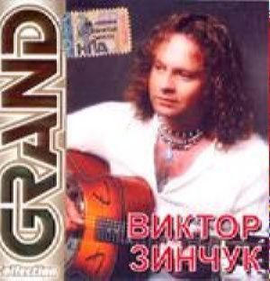 Grand collection - Виктор Зинчук