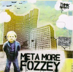 Тнмк (Танок На Майдані Конго) - Метаmorefozzey  —  Метаmorefozzey
