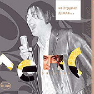Григорий Лепс - Коллекция: На Струнах Дождя… /Cd+Dvd/ (Digi-Pack