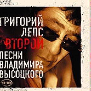 Григорий Лепс - Коллекция: Второй /Cd+Dvd/ (Digi-Pack)