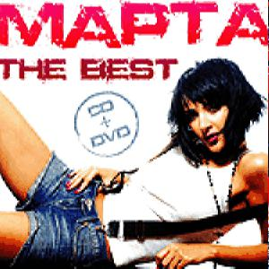 Марта - The Best /Cd+Dvd/