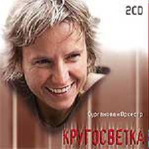 Сурганова И Оркестр - Кругосветка /2cd/