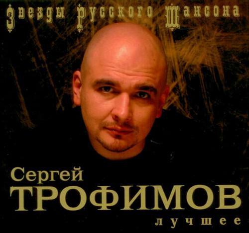 Сергей Трофимов - Лучшее (2CD, Digipak)