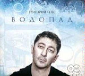 Лепс Григорий - Водопад (CD + DVD)