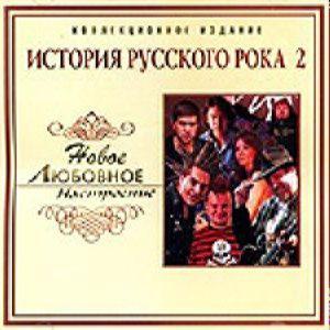 Новое Любовное Настроение - История Русского Рока 2