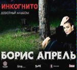 Борис Апрель - Инкогнито (CD+DVD)