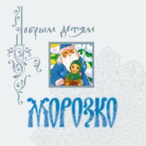 Сборник сказок mp3 - Морозко. Илья Литвак.