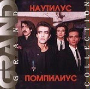 Grand collection - Наутилус Помпилиус