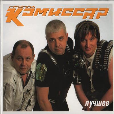 Комиссар - Лучшее (2CD, Digipak)