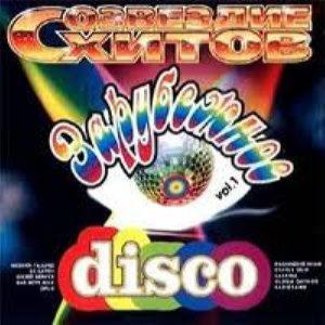 Созвездие хитов - Зарубежное диско