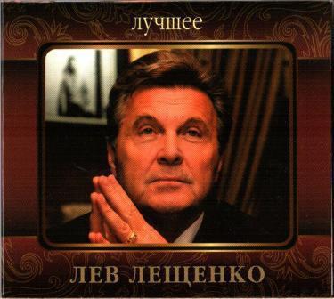 Лев Лещенко - Лучшее (2CD, Digipak)
