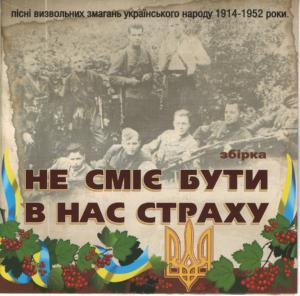 Не сміє бути в нас страху (Пісні визвольних змагань українського народу)