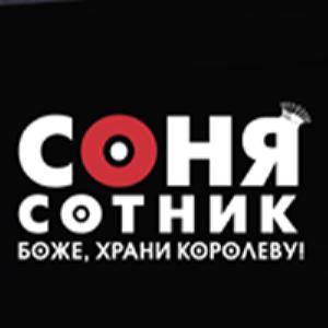 Соня Сотник - Боже, храни королеву! (2 cd)