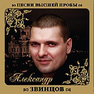 Звинцов Александр - Песни Высшей Пробы