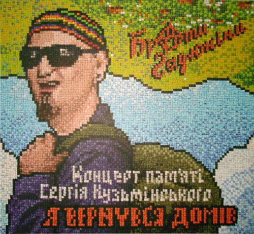 Брати Гадюкіни. Концерт Пам'яті Сергія Кузьмінського - Я Вернувся Домів (2011, Digipak)