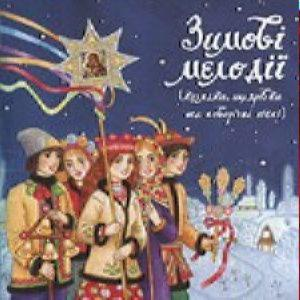 Зимові Мелодії - Колядки, Щедрівки Та Новорічні Пісні