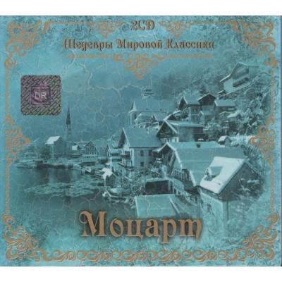 Моцарт - Шедевры Мировой Классики (2CD, Digipak)