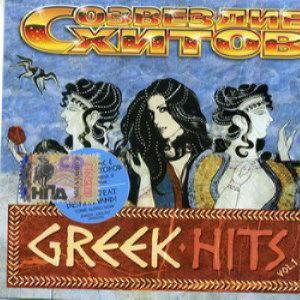 Созвездие хитов - Greek hits, vol.1