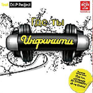 Инфинити Feat. D.I.P. Project - Где Ты