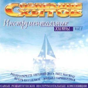 Созвездие хитов - Инструментальные хиты, vol.1