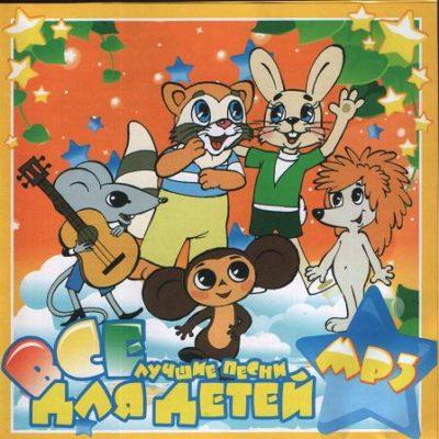Сборник - Лучшие Песни Для Детей (MP3)