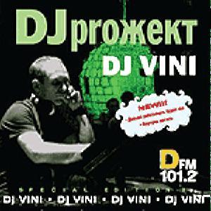 DJ VINI - DJ PROЖЕКТ SPECIAL EDITION 2.