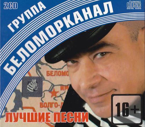 Беломорканал - Лучшие Песни (2CD, Digipak)