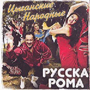 Русска Рома - Цыганские Народные