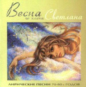 Золота колекція - Лирические песни 70-80х.Весна по имени Светлана