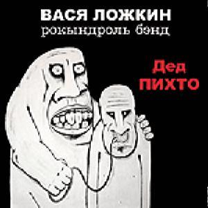 Вася Ложкин Рокындроль Бэнд - Дед Пихто